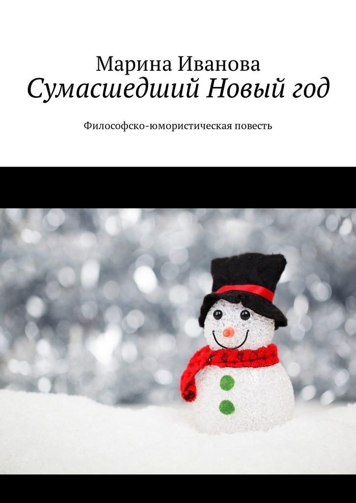 Марина Иванова Сумасшедший Новый год. Философско-юмористическая повесть
