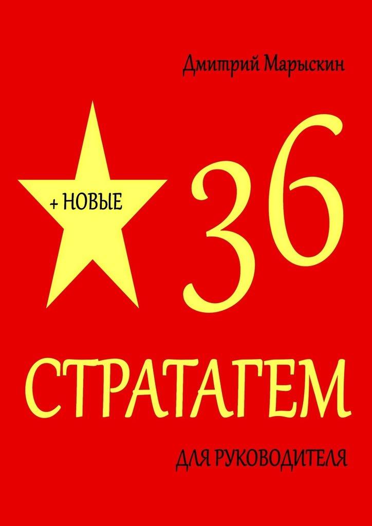 Дмитрий Марыскин 36 стратагем для руководителя + Новые 36 стратагем дмитрий марыскин 36 стратагем для руководителя