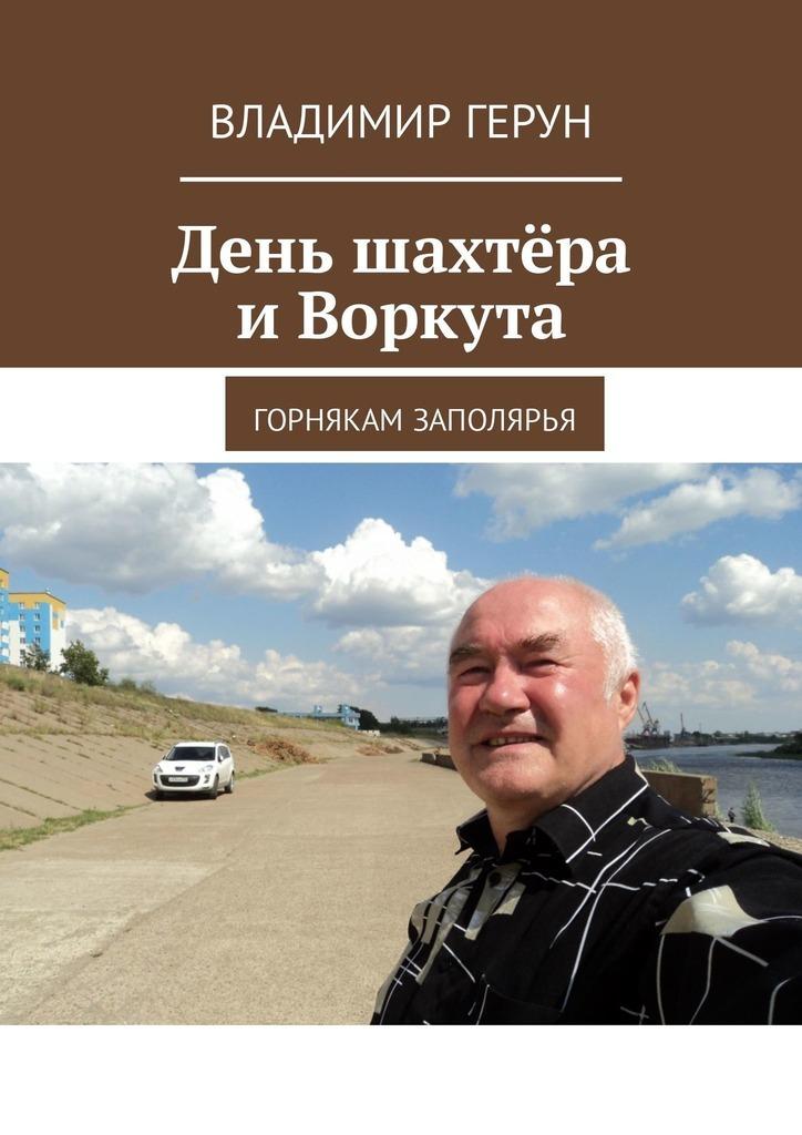 Владимир Герун День шахтёра иВоркута. Горнякам Заполярья перелет москва сочи