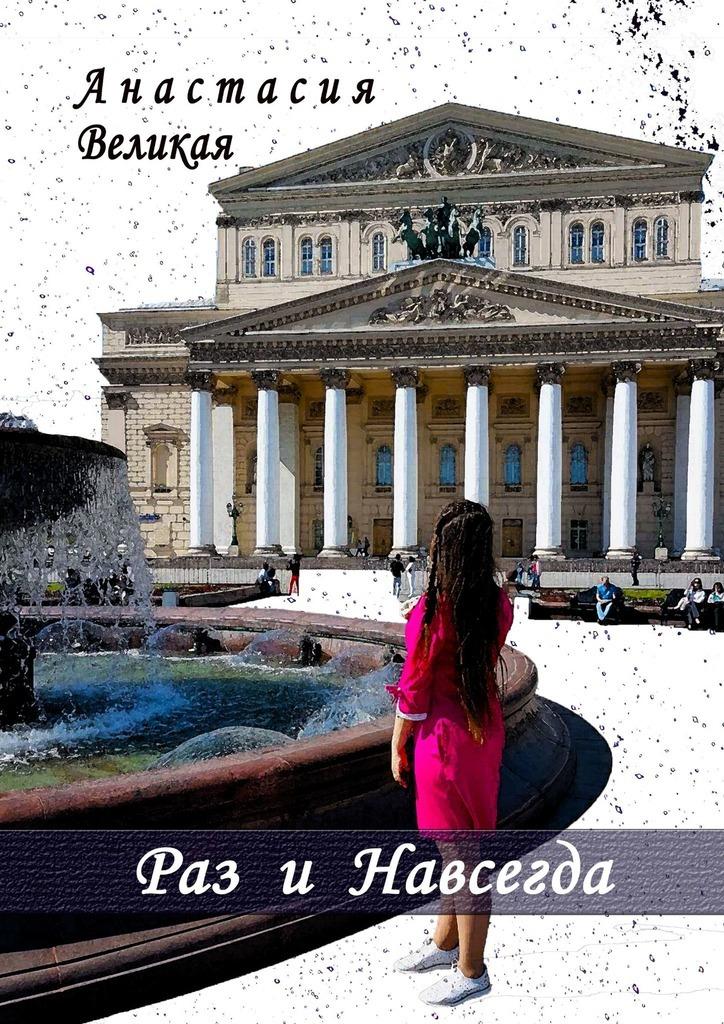 Анастасия Григорьевна Великая Раз и Навсегда воплощение мечты