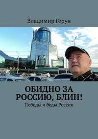 Владимир Герун - Обидно за Россию, блин! Победы ибеды России