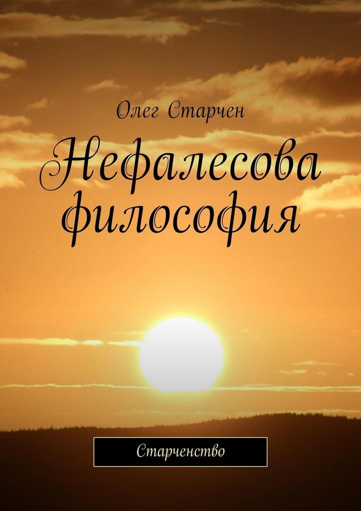 Олег Старчен Нефалесова философия. Старченство ISBN: 9785449324887 олег старчен нефалесова философия старченство isbn 9785449324887
