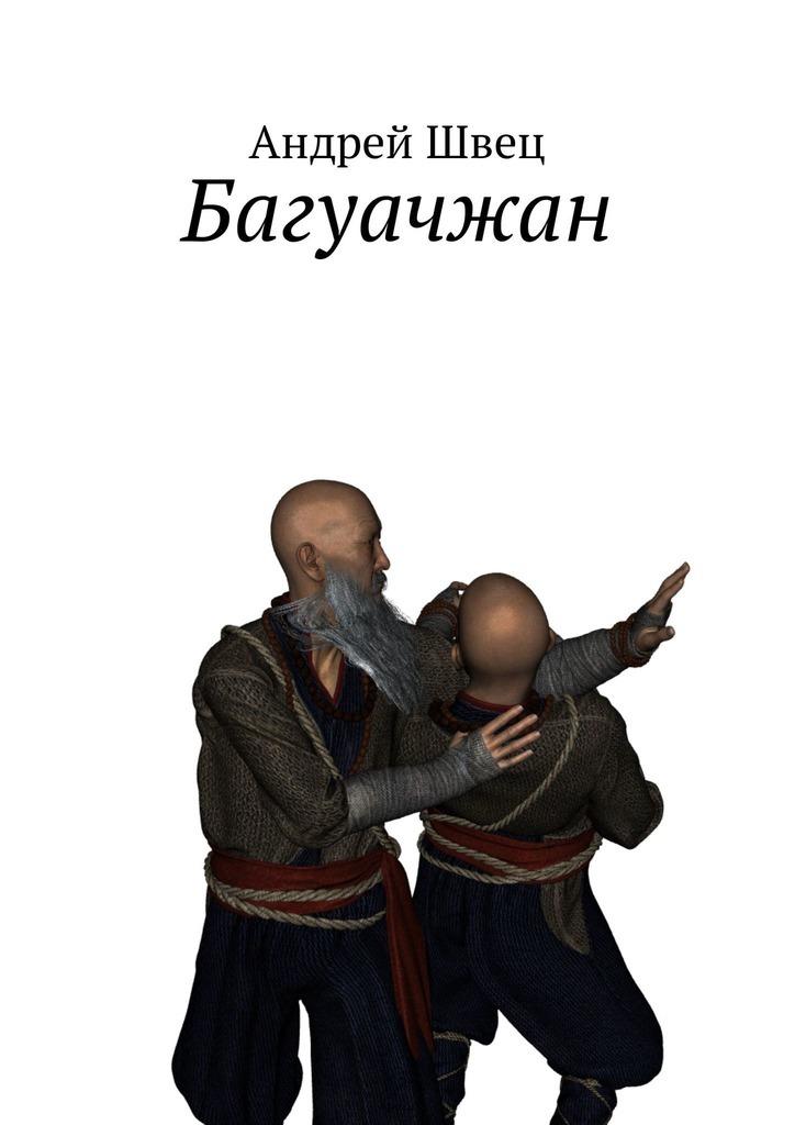 Багуачжан. Серия: Два мастера
