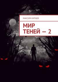 Максим Китаев - Мир теней – 2