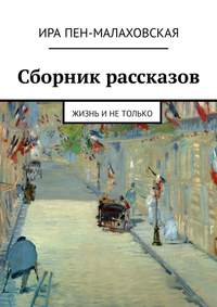Ира Пен-Малаховская - Сборник рассказов. Жизнь инетолько