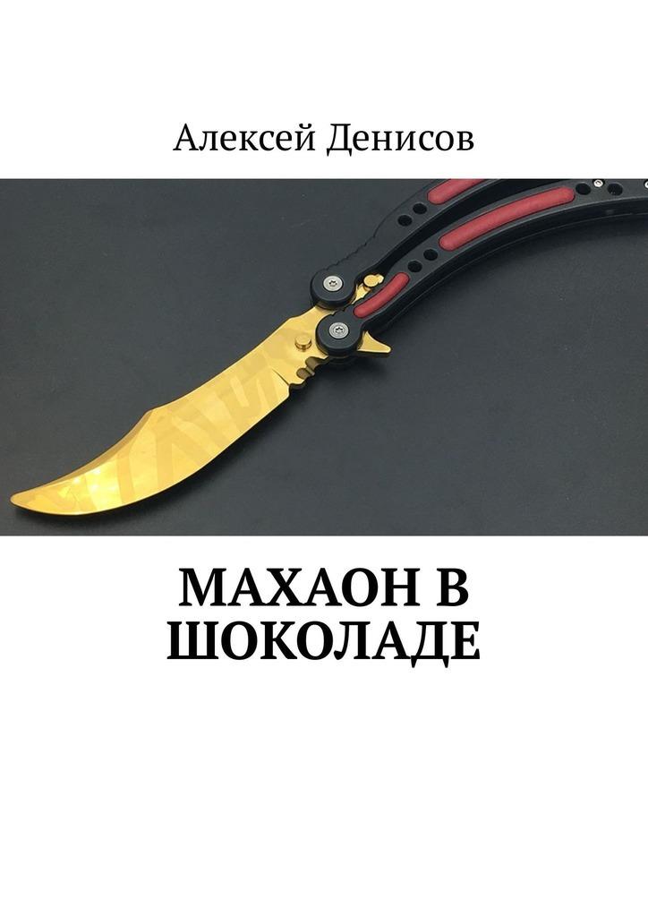 Алексей Викторович Денисов Махаон в шоколаде