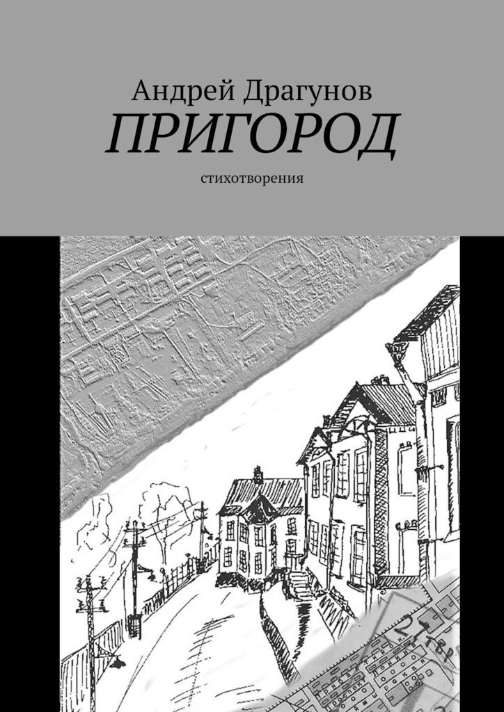 Андрей Драгунов Пригород. Стихотворения туфли shoiberg кеды