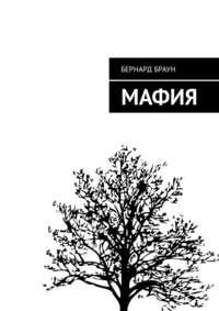 Бернард Браун - Мафия
