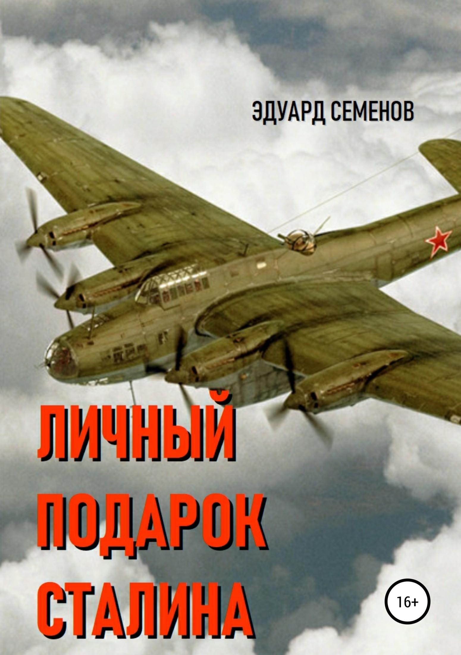 Эдуард Евгеньевич Семенов Личный подарок Сталина харук а кондоры люфтваффе дальний бомбардировщик и разведчик fw 200 condor
