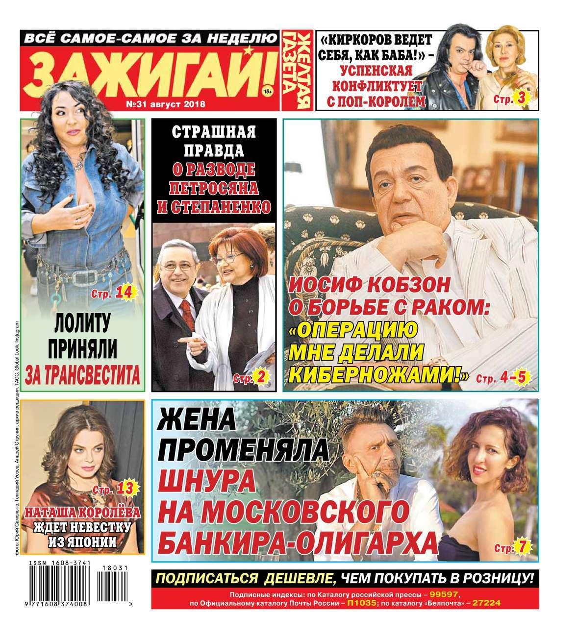 Желтая Газета. Зажигай! 31-2018