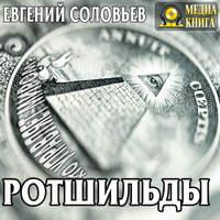 Евгений Андреевич Соловьев - Ротшильды.Ихжизнь икапиталистическая деятельность