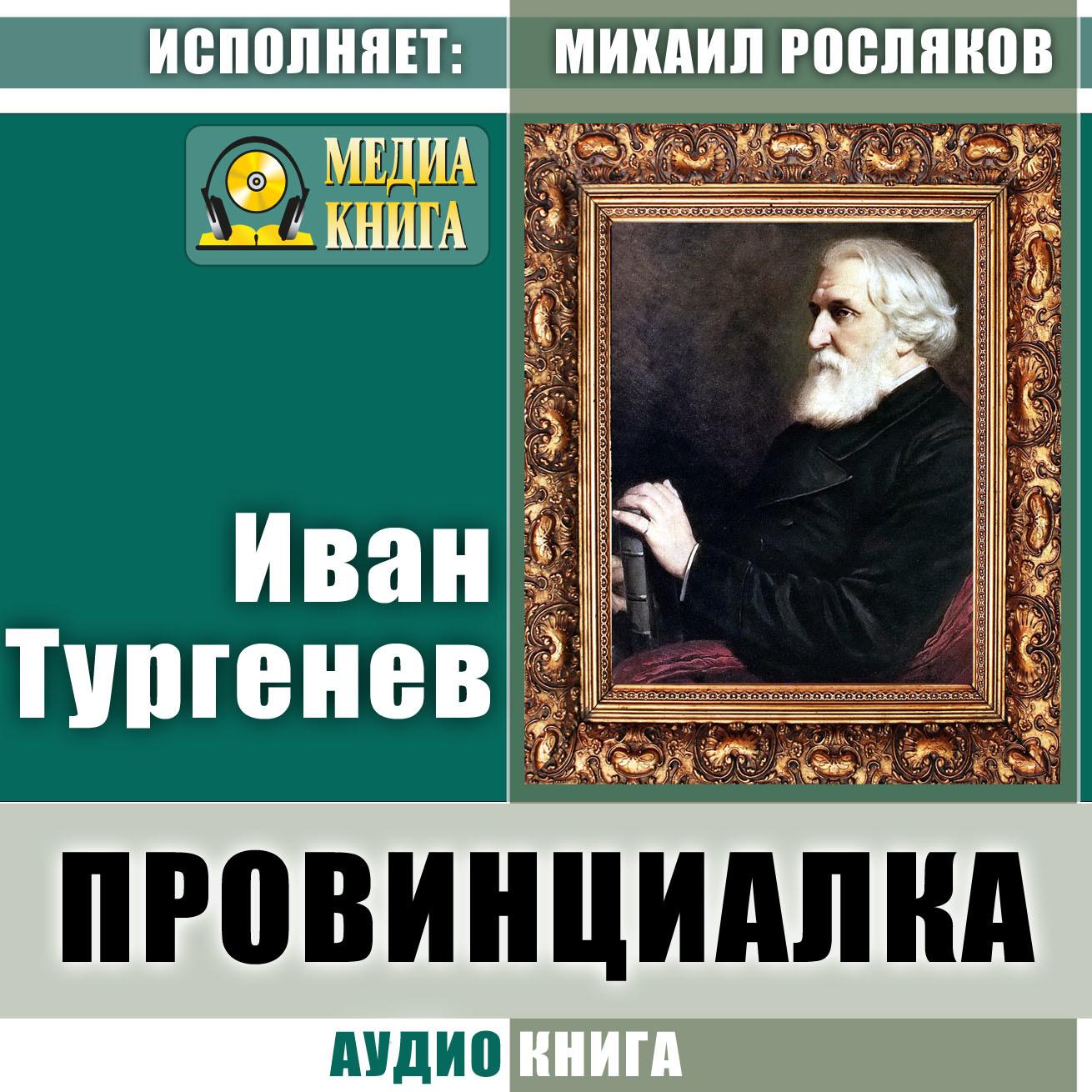 Иван Тургенев Провинциалка провинциалка
