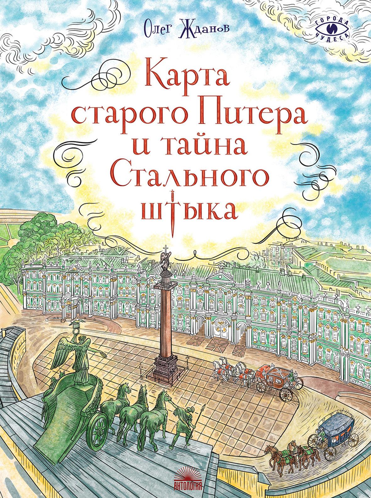 Олег Жданов - Карта старого Питера и тайна Стального штыка