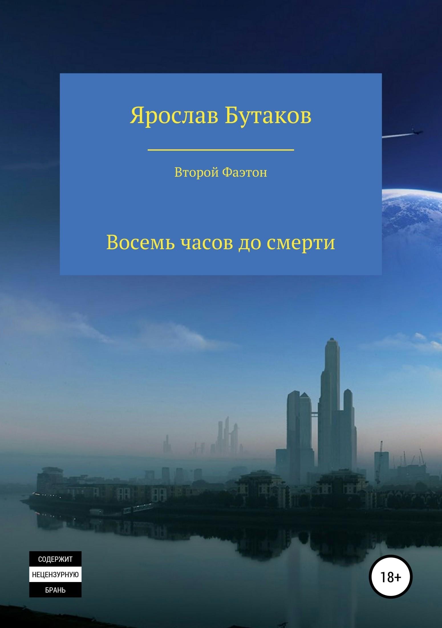 Ярослав Александрович Бутаков Второй Фаэтон: восемь часов до смерти японская катастрофа авария на фукусиме и ее последствия