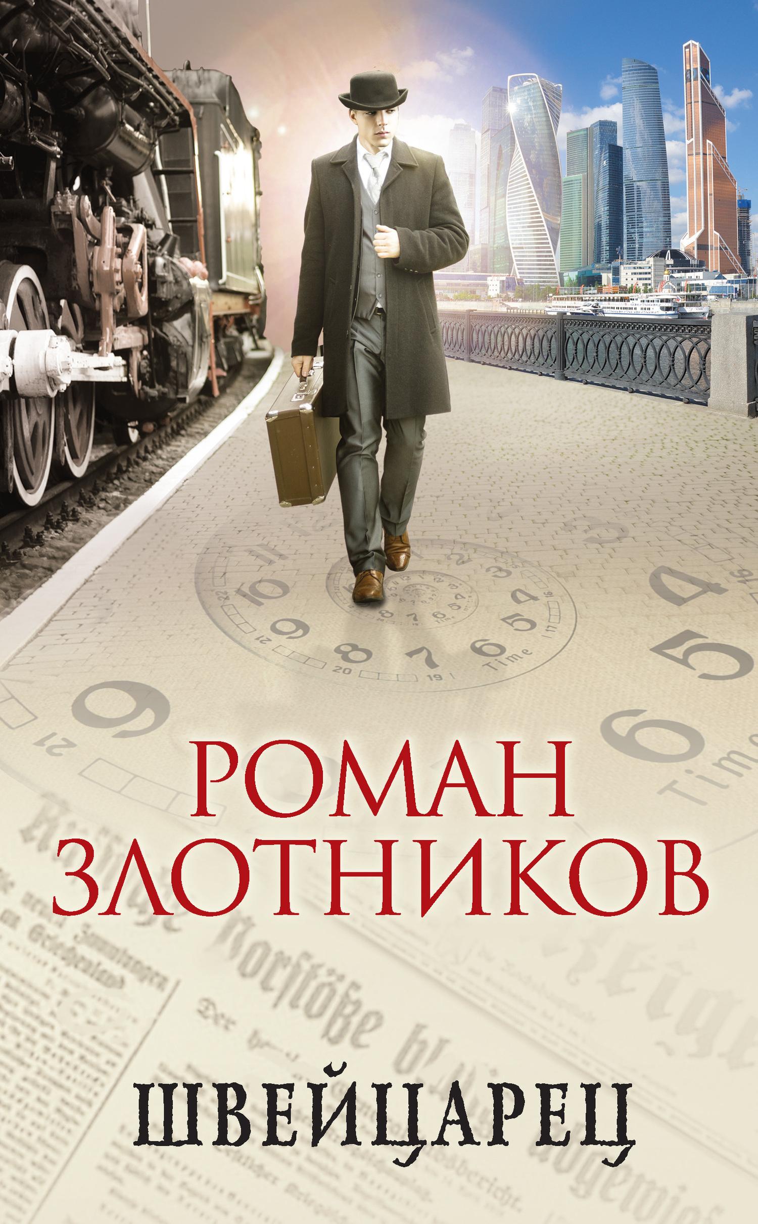 Роман Злотников Швейцарец