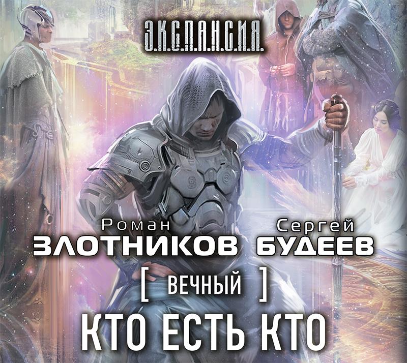 Роман Злотников Вечный. Кто есть кто