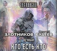Роман Злотников - Вечный. Кто есть кто
