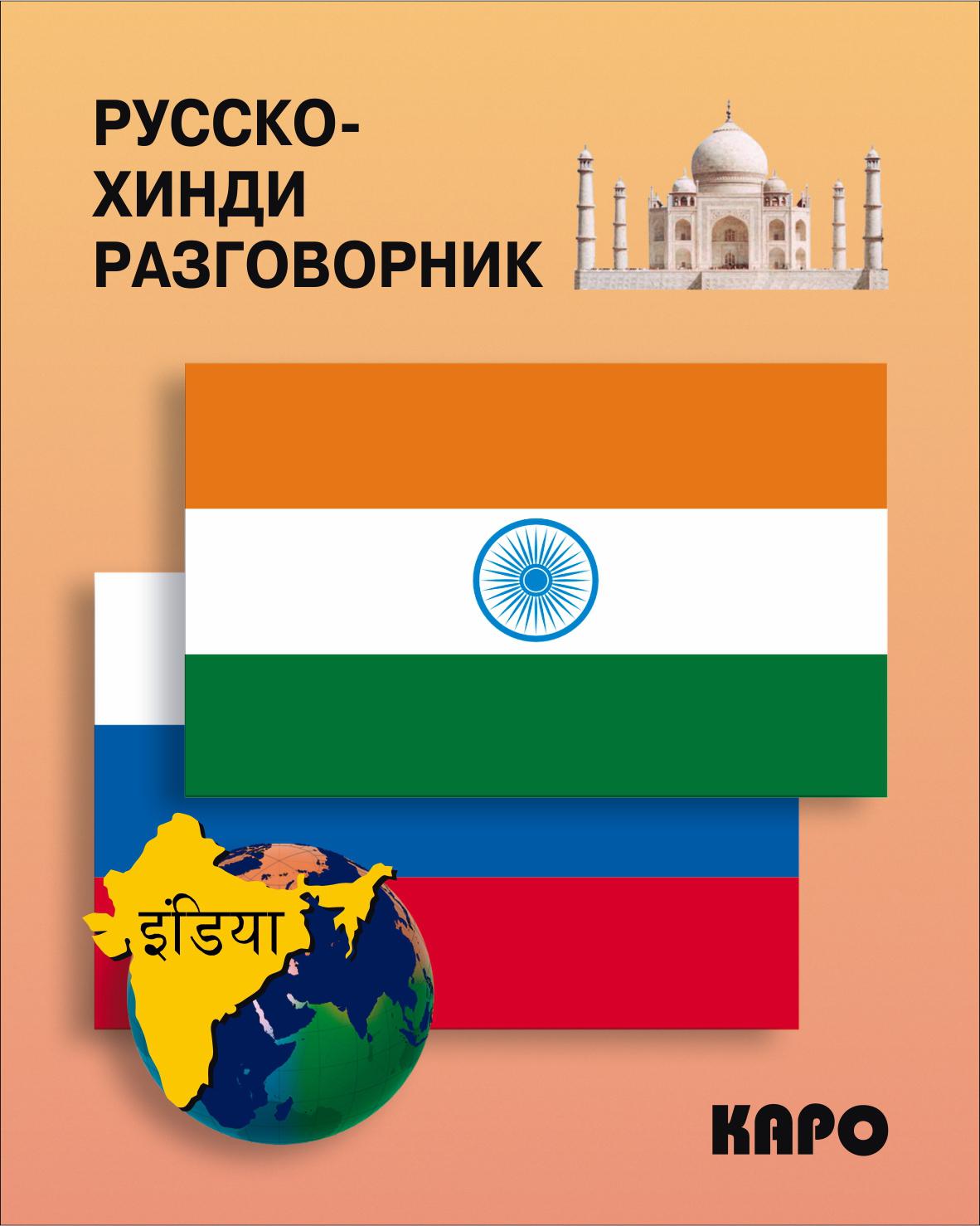 Отсутствует Русско-хинди разговорник