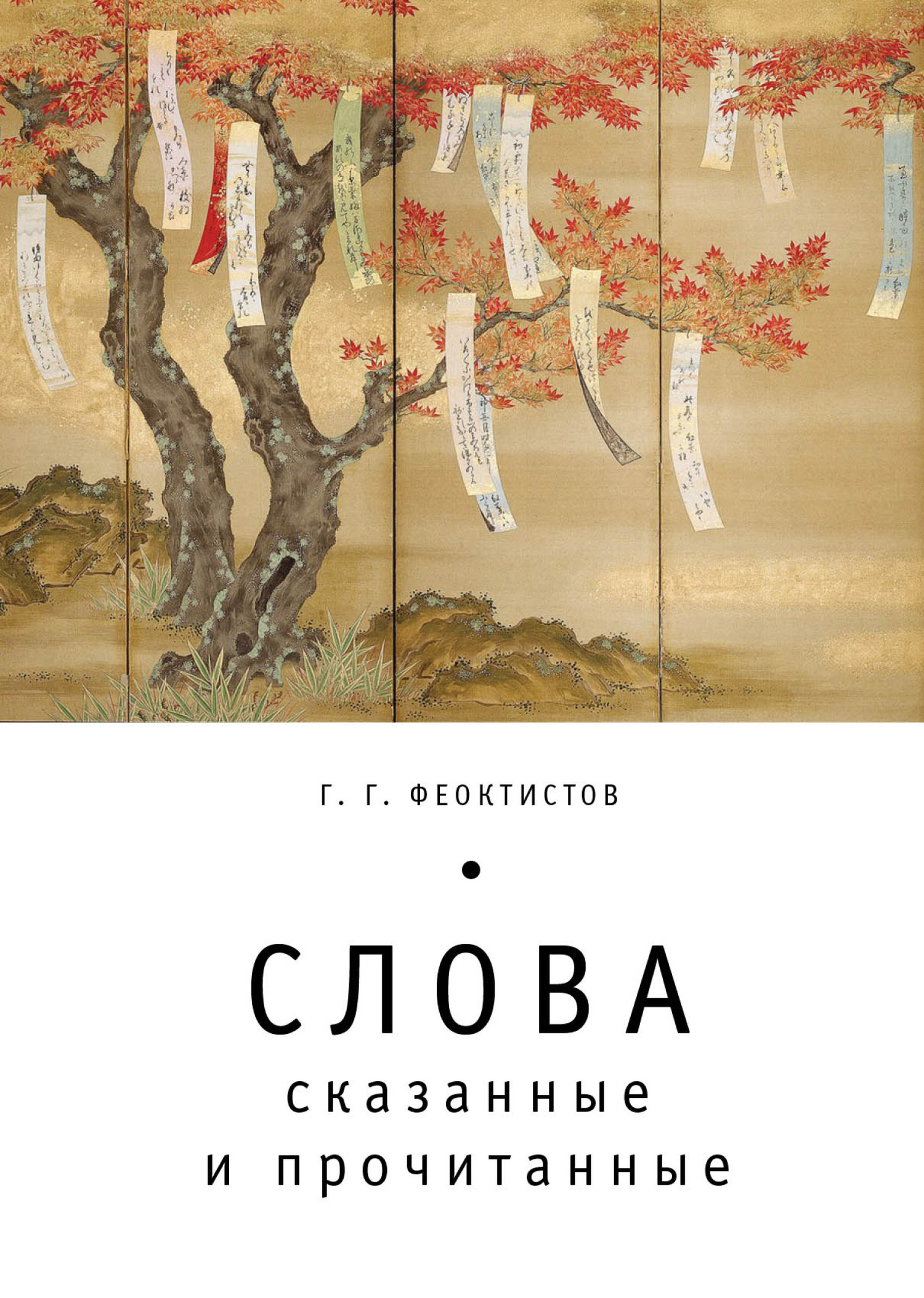Геннадий Феоктистов - Слова: сказанные и прочитанные