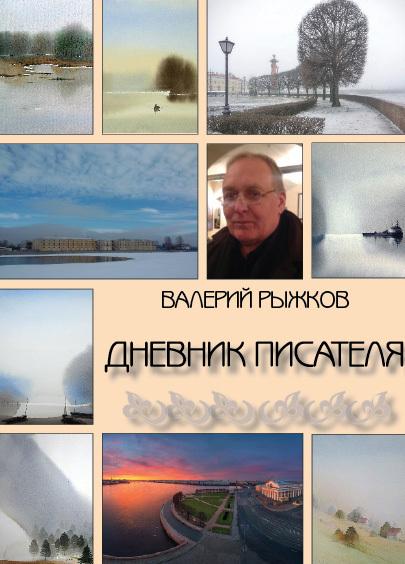 В. Д. Рыжков Дневник писателя валерий рыжков с четверга на среду