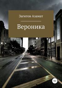 Азамат Загитов - Вероника