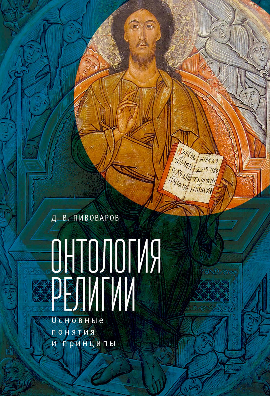 Онтология религии: основные понятия и принципы