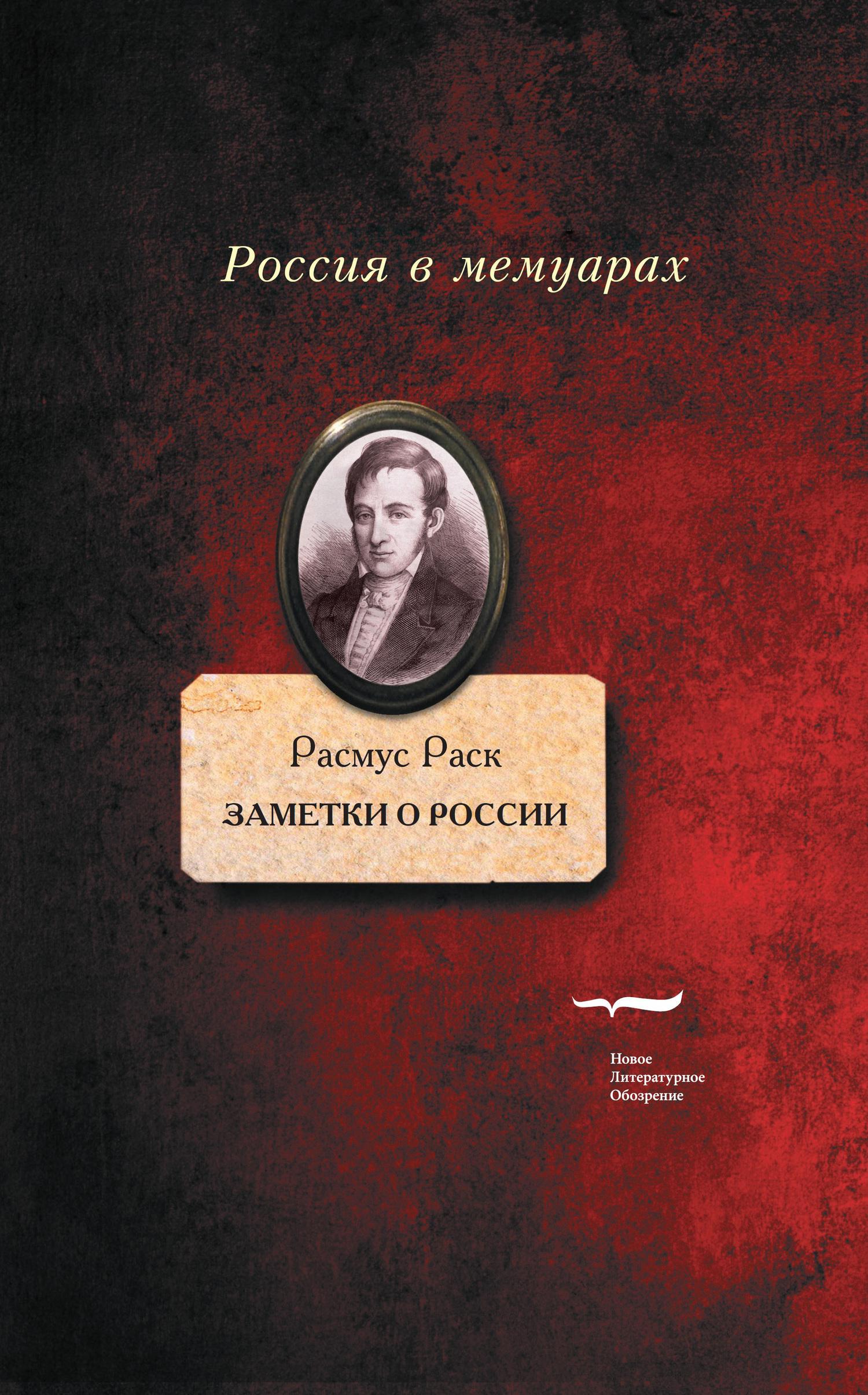 Расмус Раск Заметки о России ISBN: 978-5-4448-1000-2 контрасты осязаемого времени портреты размышления