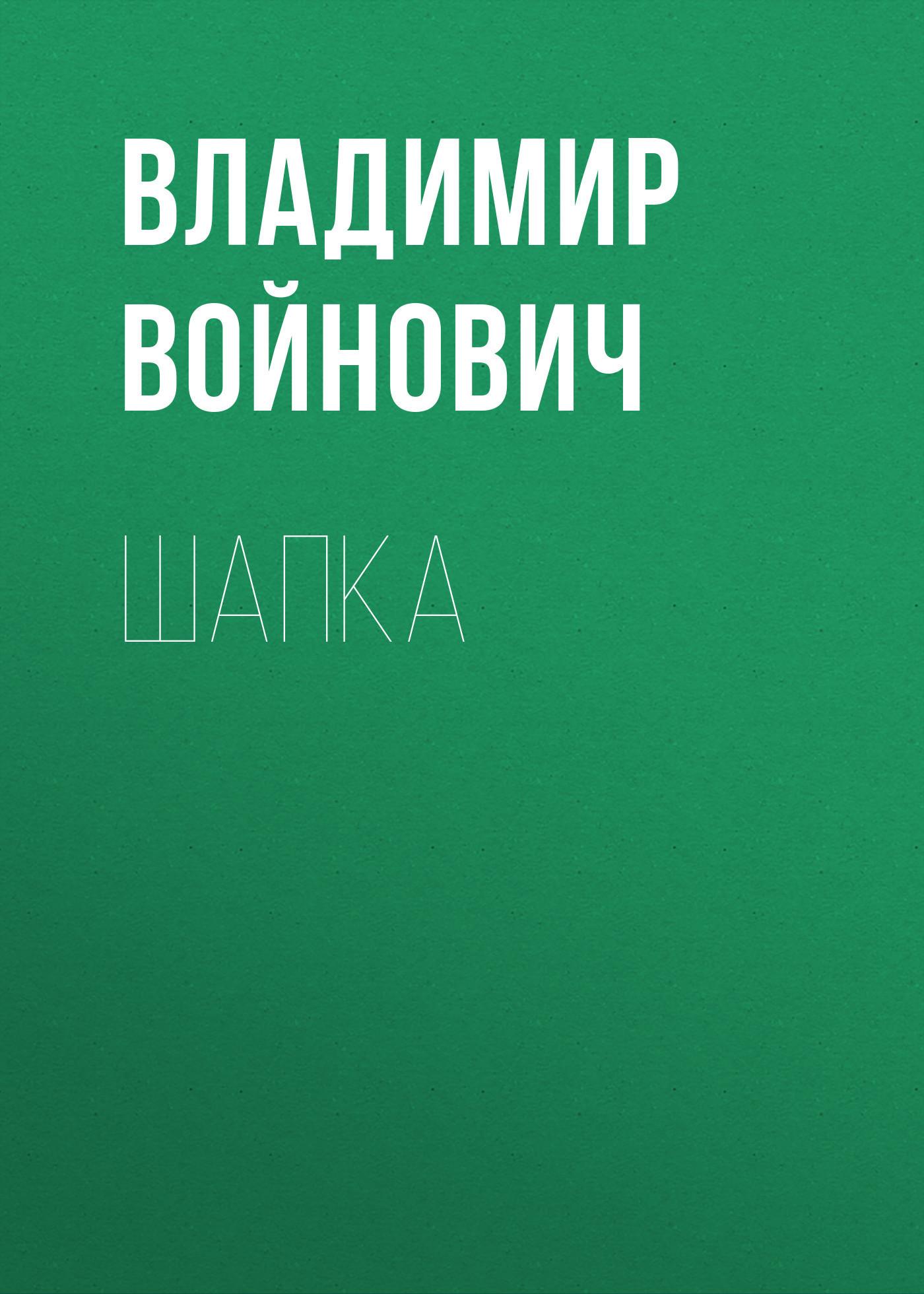 Владимир Войнович Шапка владимир войнович иванькиада