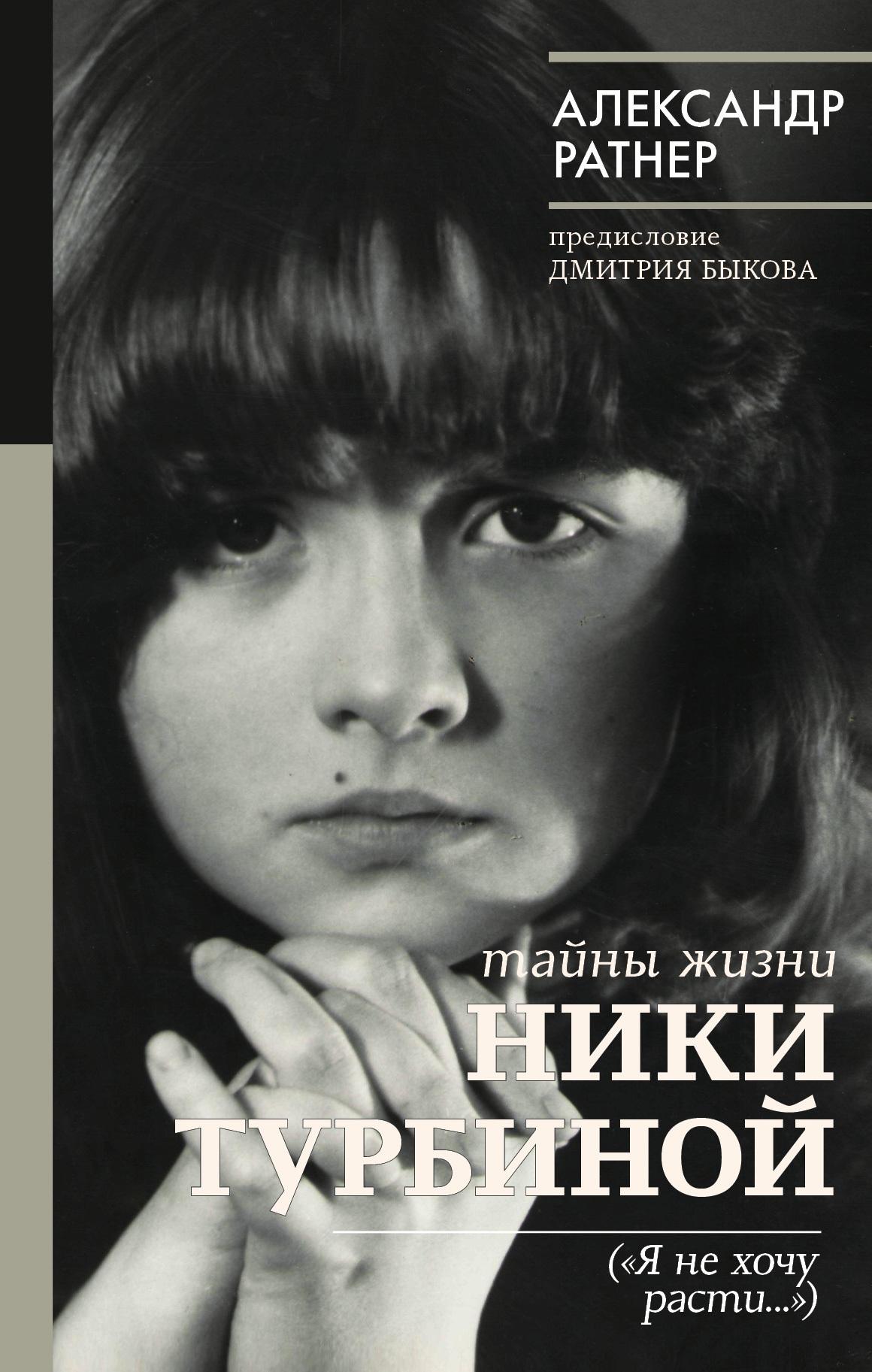 Александр Ратнер Тайны жизни Ники Турбиной («Я не хочу расти…)