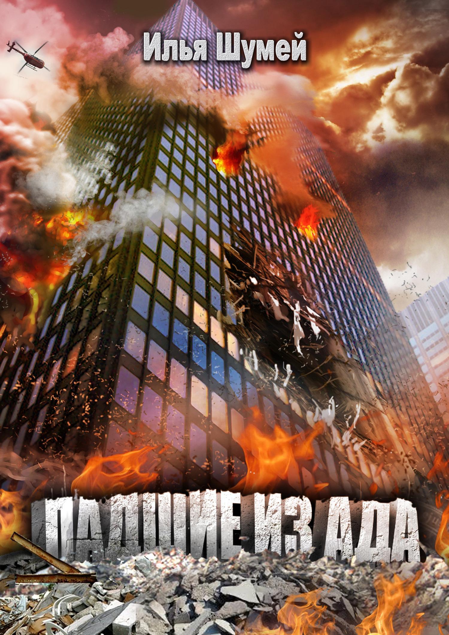 Илья Шумей - Падшие из ада