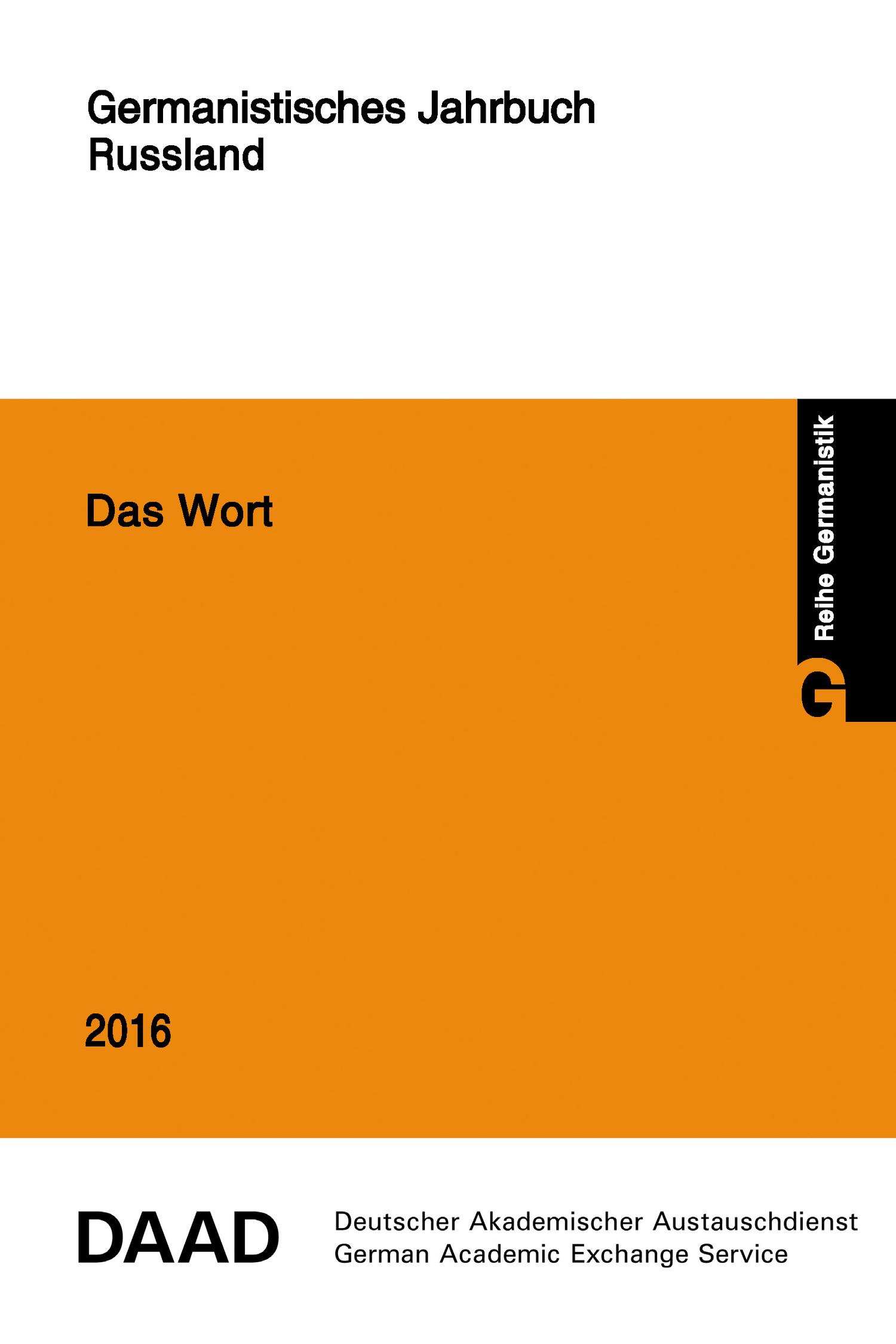 Коллектив авторов Das Wort. Germanistisches Jahrbuch Russland 2016