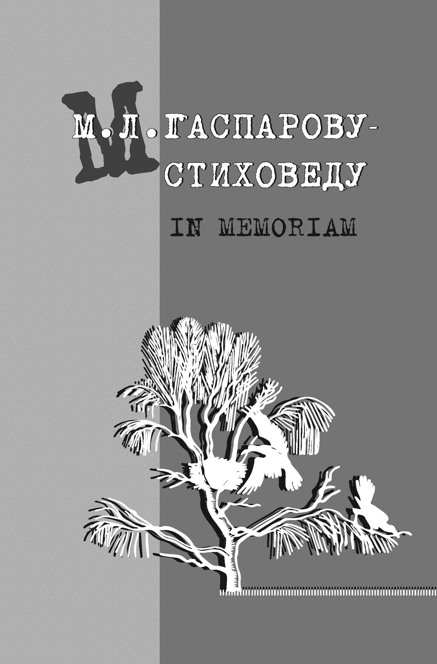 Сборник статей М. Л. Гаспарову-стиховеду. In memoriam