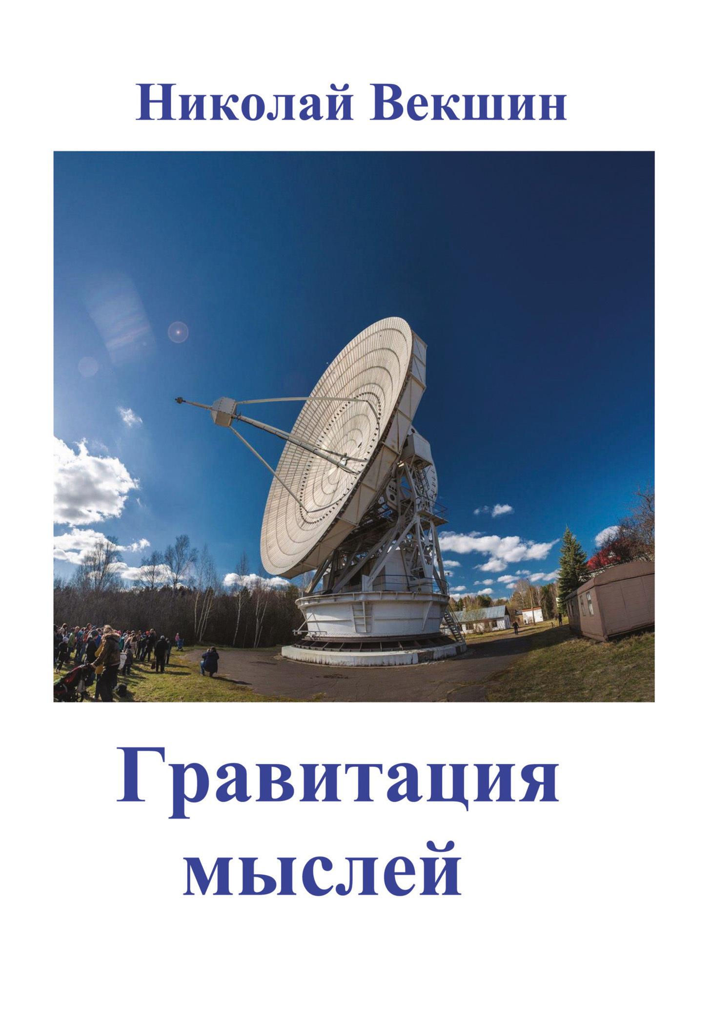 Николай Векшин - Гравитация мыслей (сборник)