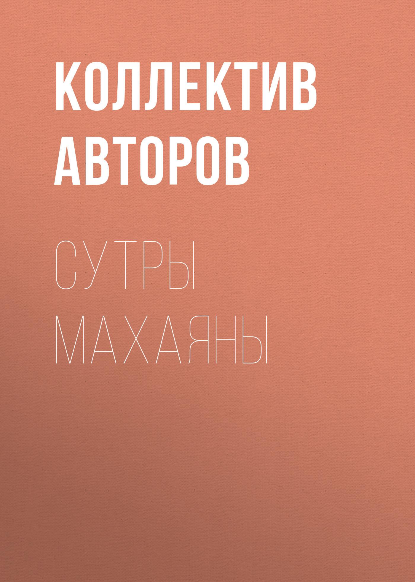 Коллектив авторов Сутры Махаяны