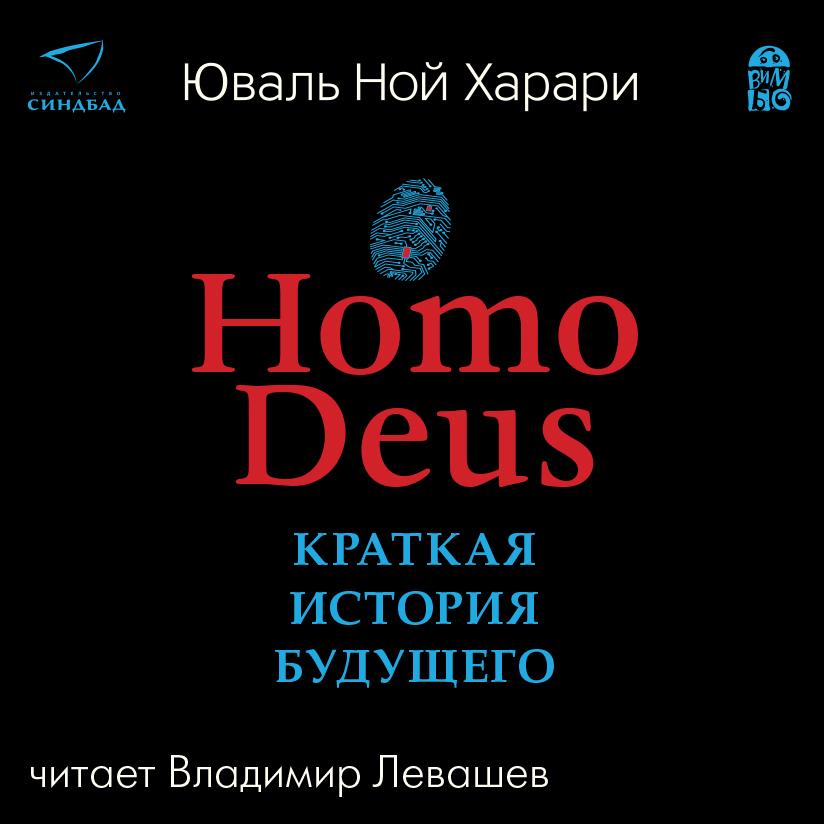 Юваль Ной Харари Homo Deus. Краткая история будущего краткая история человечества