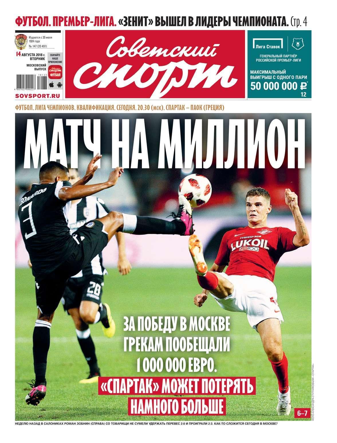 Советский Спорт 147-2018