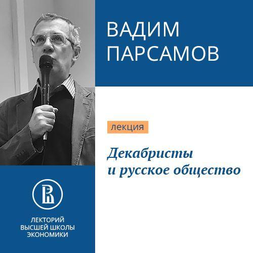 Декабристы и русское общество
