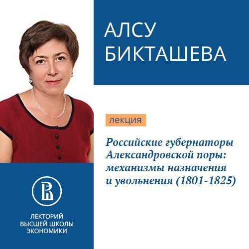 Российские губернаторы Александровской поры: механизмы назначения и увольнения (1801-1825)
