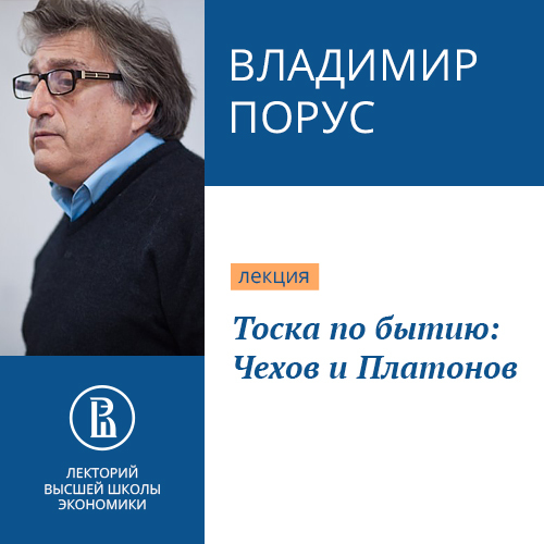 Тоска по бытию: Чехов и Платонов