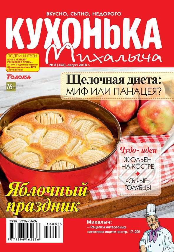 Кухонька Михалыча 08-2018