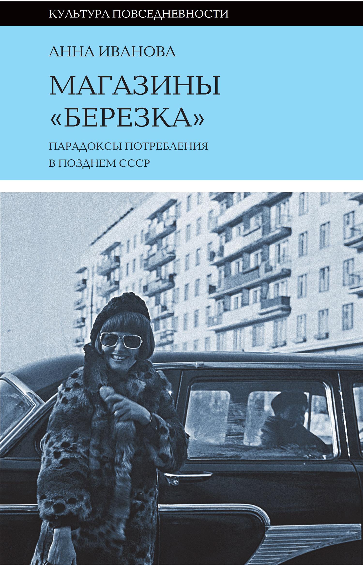 Анна Ианоа «Березка»: парадоксы потребления позднем СССР