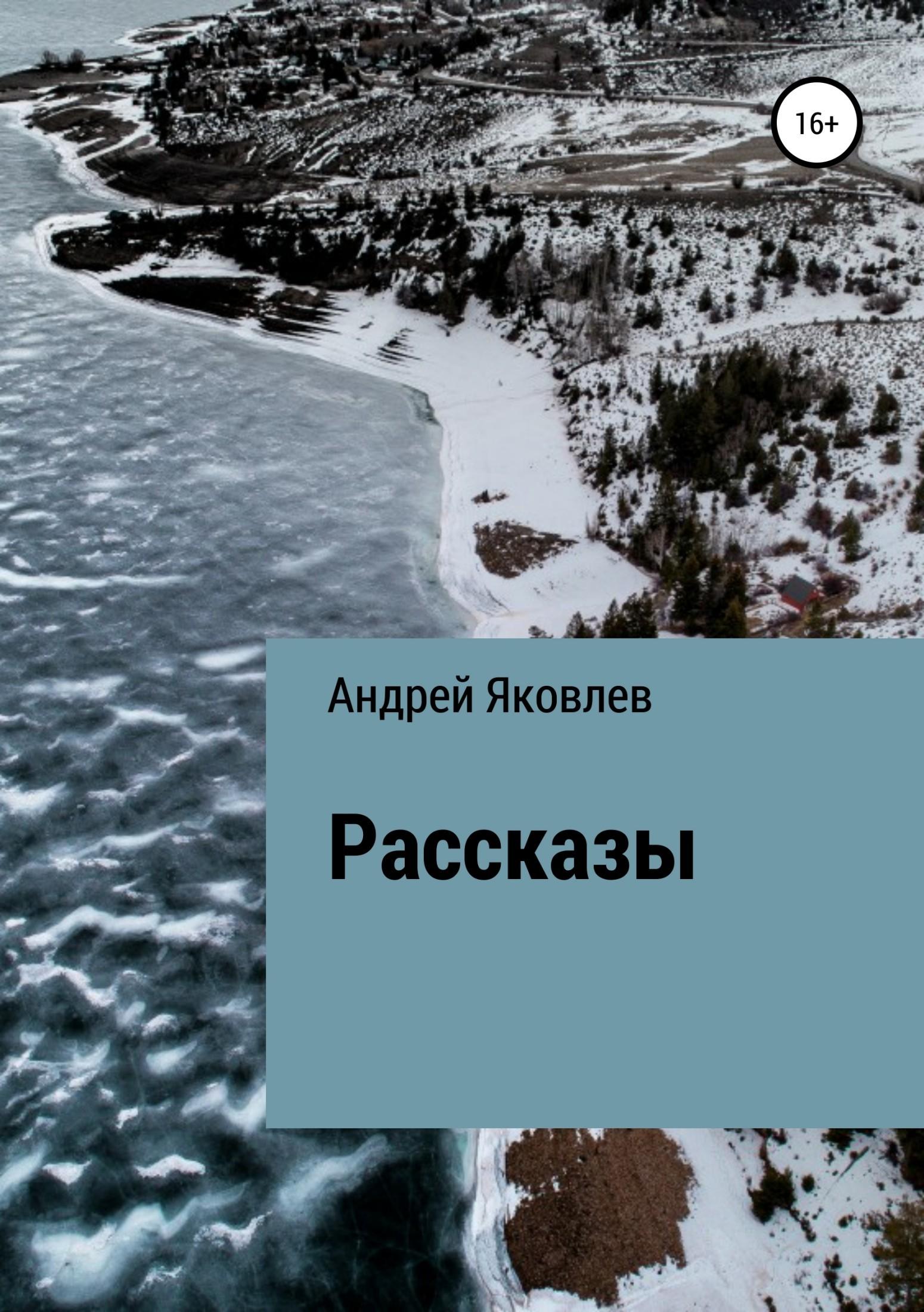 Андрей Владимирович Яковлев Рассказы