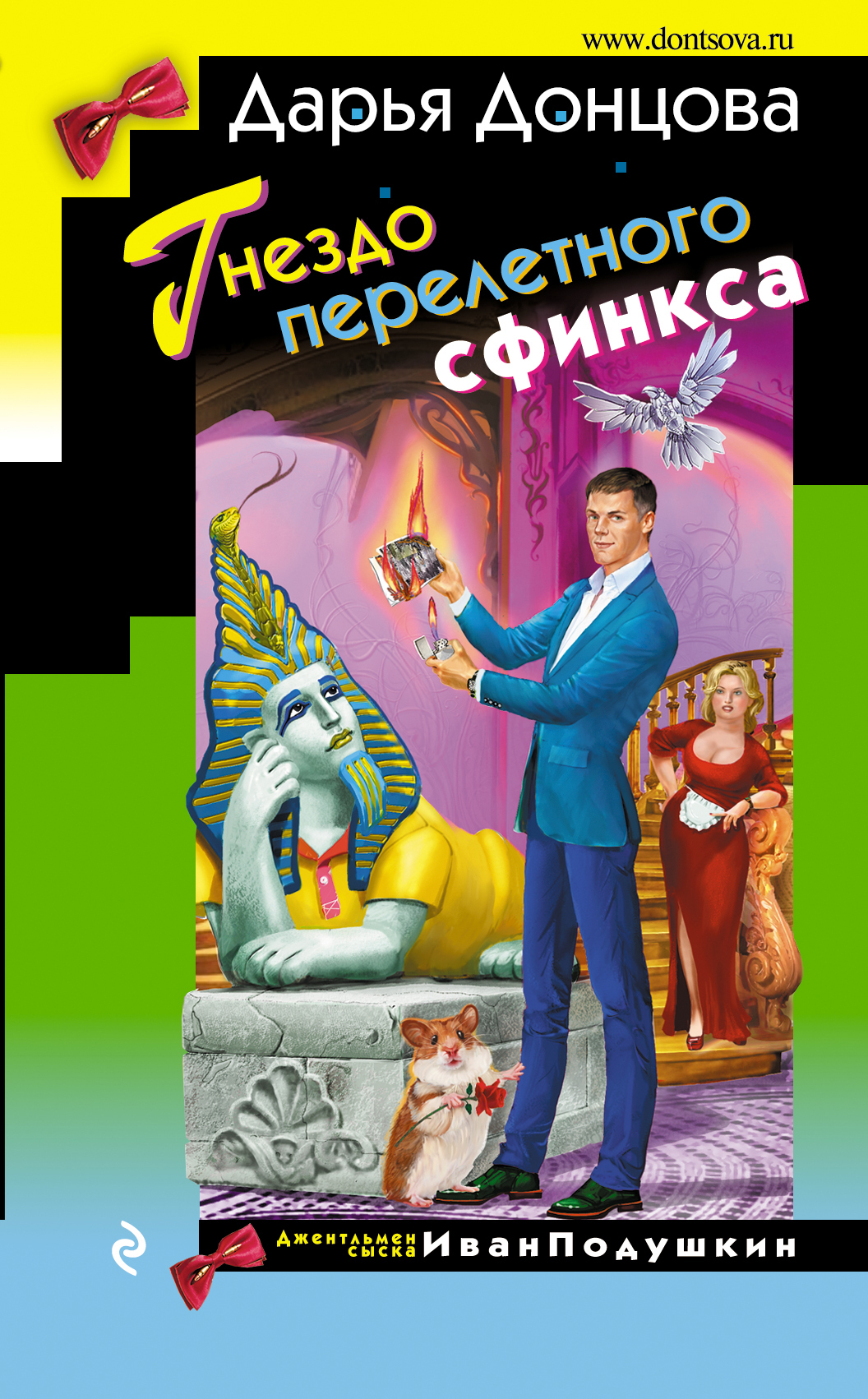 Дарья Донцова - Гнездо перелетного сфинкса