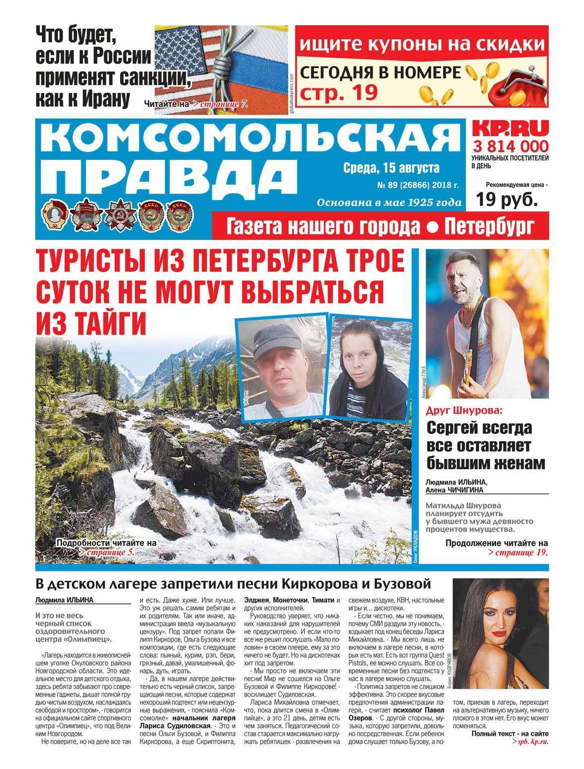 Редакция газеты Комсомольская правда. - Комсомольская Правда. - 89-2018