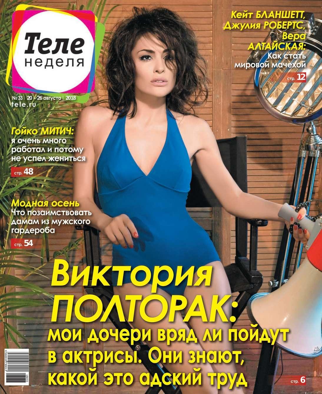 Теленеделя. Журнал о Знаменитостях с Телепрограммой 33-2018