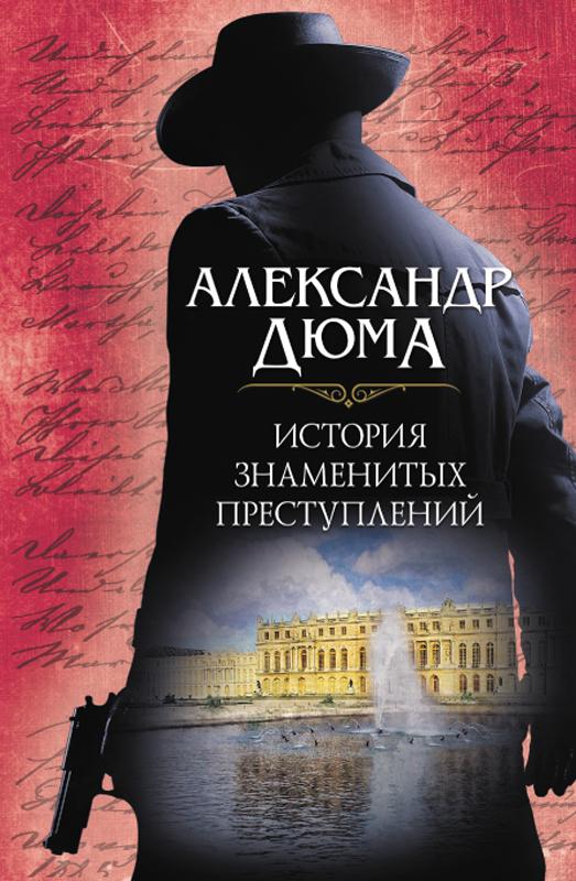 История знаменитых преступлений (сборник)
