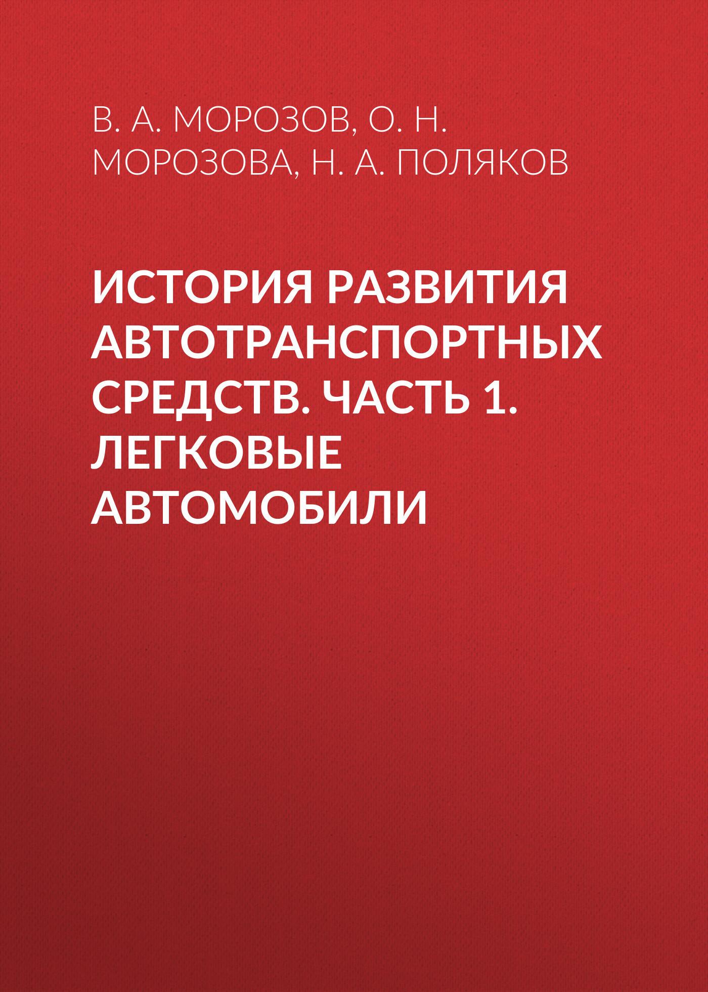В. А. Морозов История развития автотранспортных средств. Часть 1. Легковые автомобили