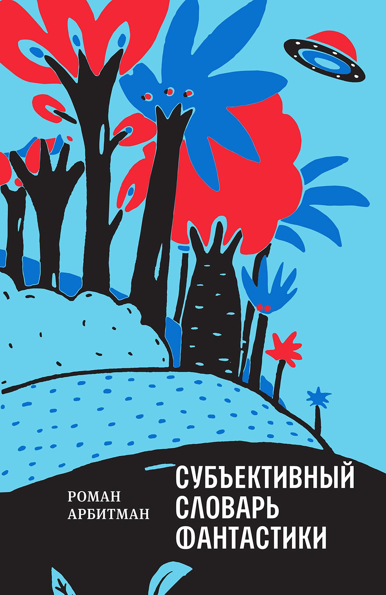 Роман Арбитман Субъективный словарь фантастики