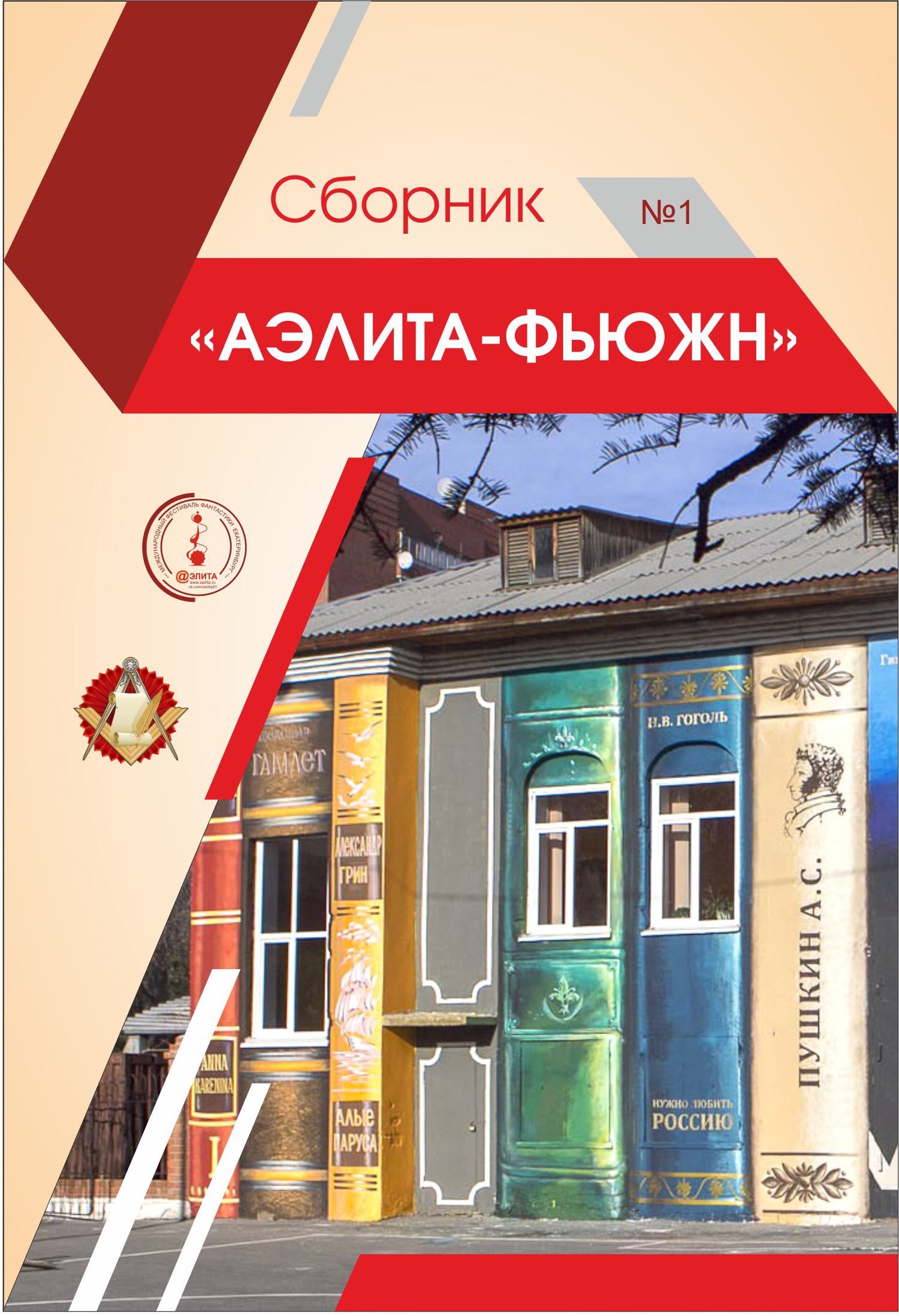 Сборник - Аэлита-Фьюжн. Сборник №1