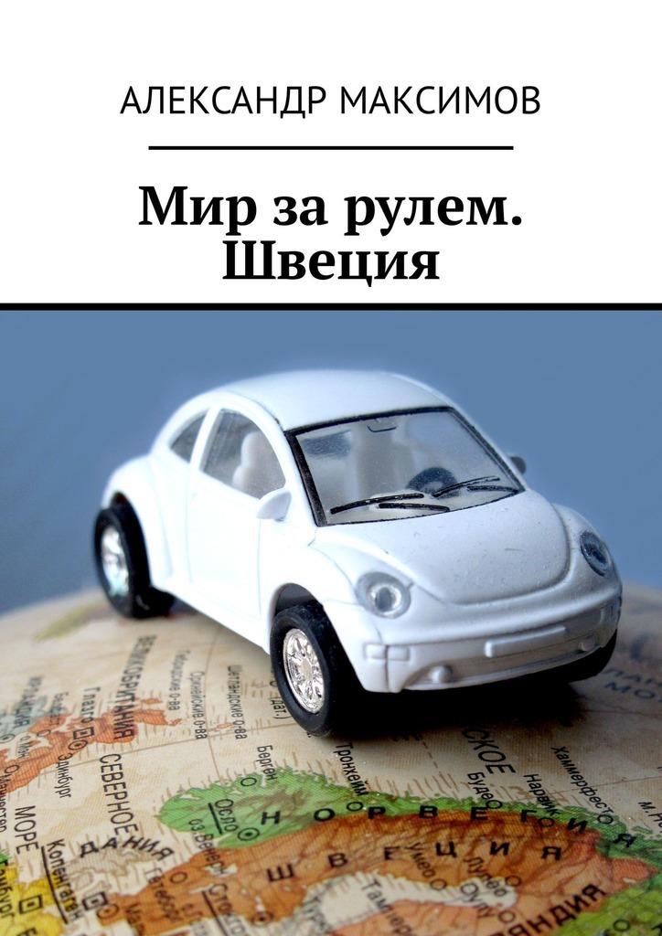 Александр Максимов Мир зарулем. Швеция
